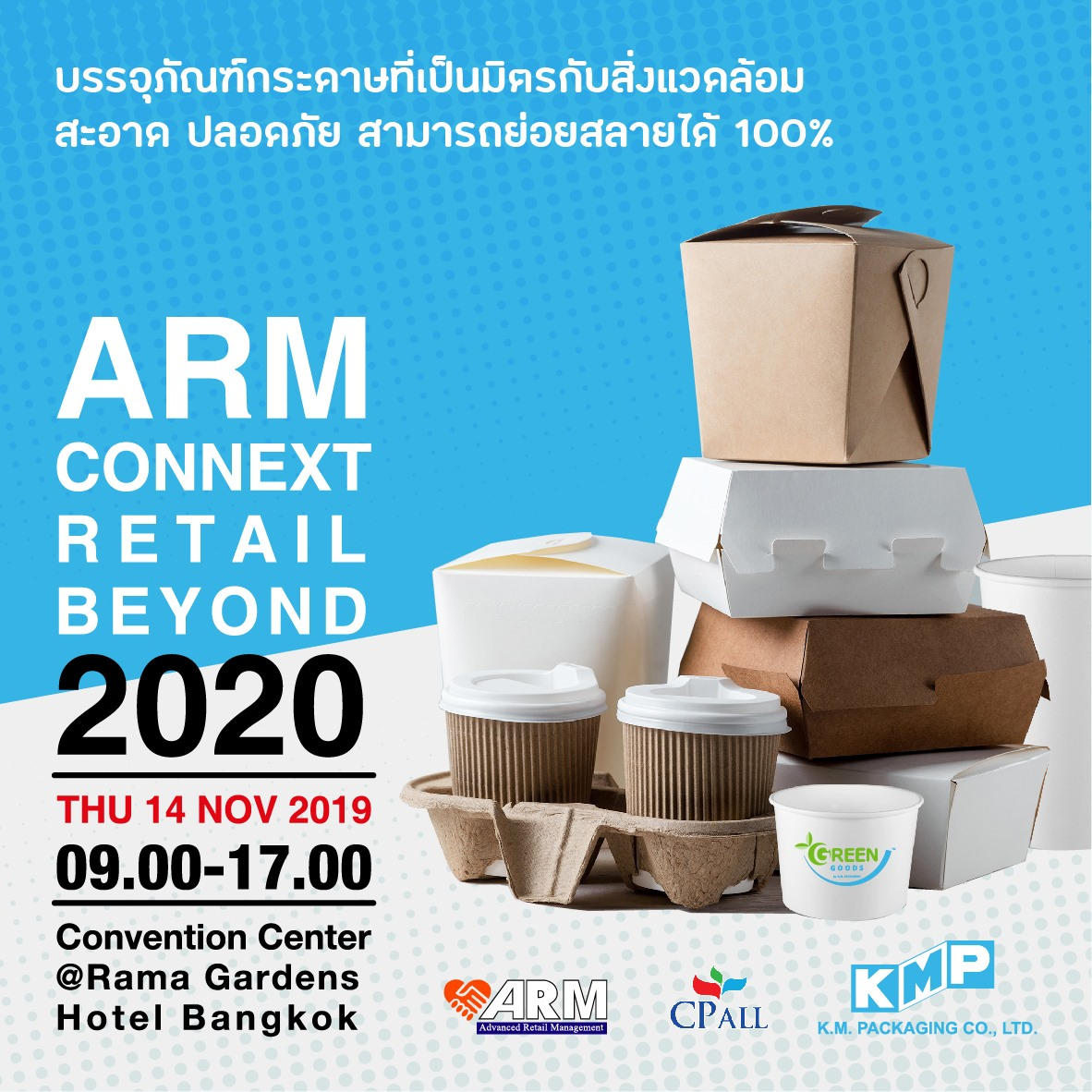 ARM Connext : Retail Beyond 2020